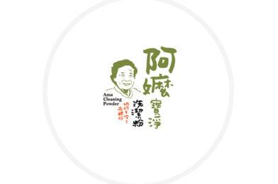 網路授權經銷商-阿嬤寶淨洗潔粉