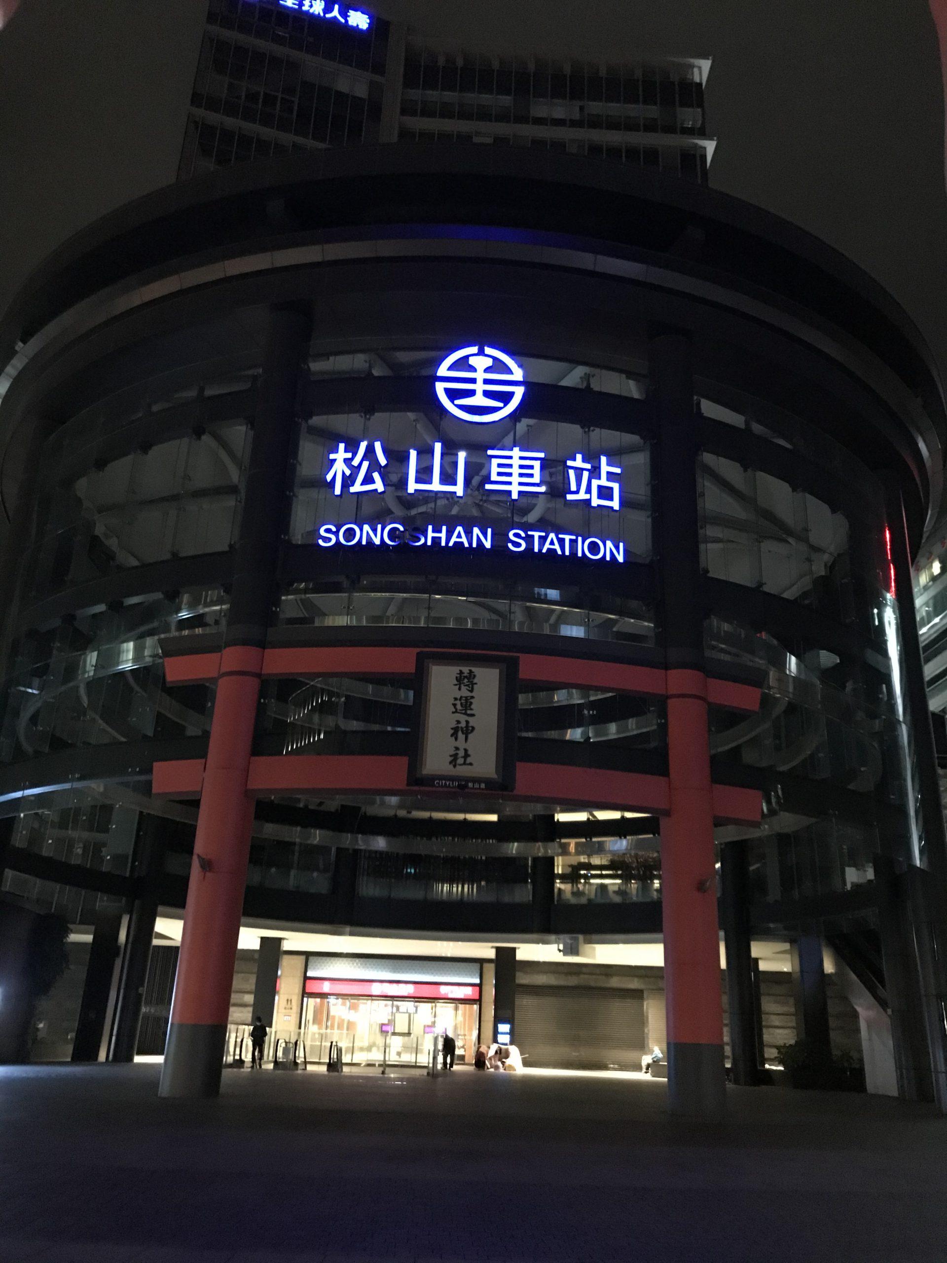 人格分裂者的流浪療癒之旅-@五分埔+松山車站