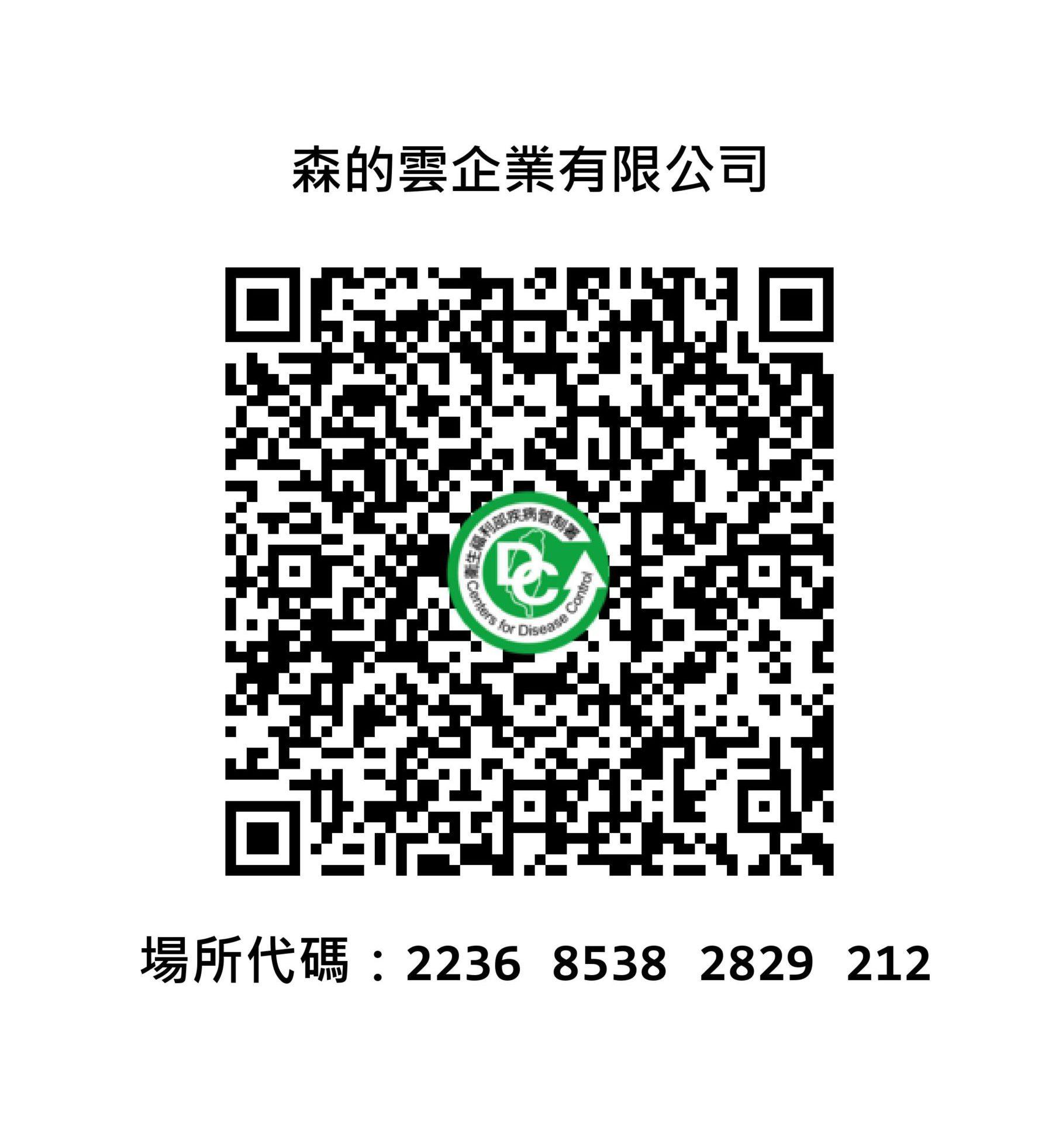 簡訊實聯制-店家申請免設備  QRCode程序教學篇